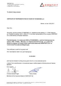 Сертификат-Ceratizit-724x1024