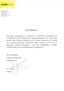 -дилера-PODEMCRANE-Болгария-1-e1501562291104-744x1024